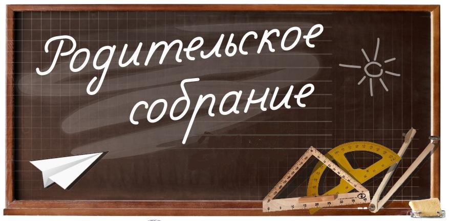 На Южном Урале проведут областное родительское собрание в онлайн-режиме Официальный сайт администрации Катав-Ивановского муницип